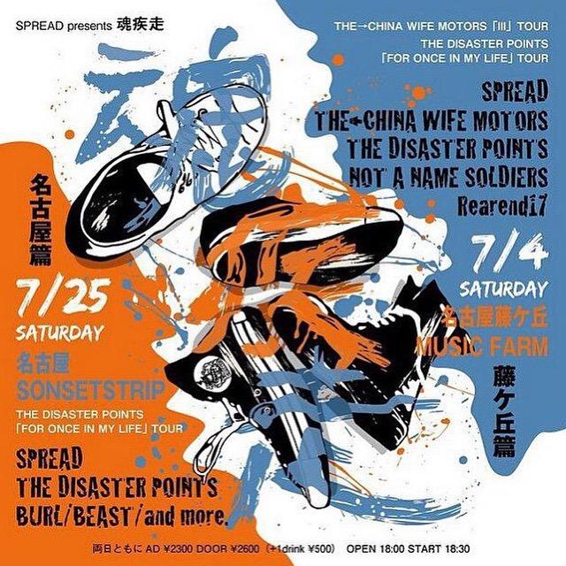 2015.07.25(土)愛知 名古屋・新栄  SONSET STRIP