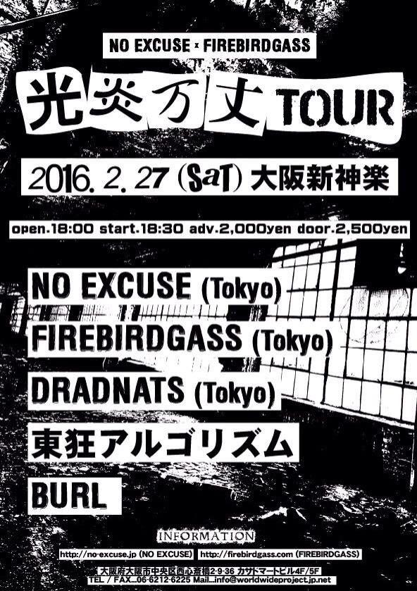 NO EXCUSE x FIREBIRDGASS -光炎万丈TOUR-大阪公演に出演します。