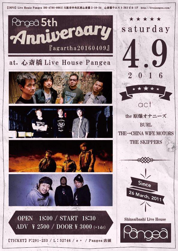 大阪・心斎橋 Pangeaの5周年イベントに出演します。