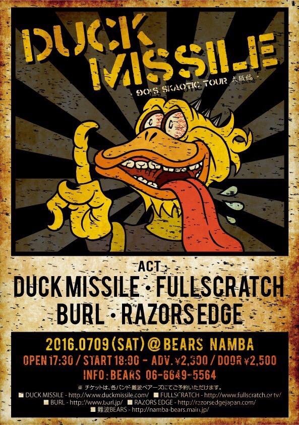 【7月のライブ情報追加】DUCK MISSILEのレコ発ライブ大阪編に出演します!