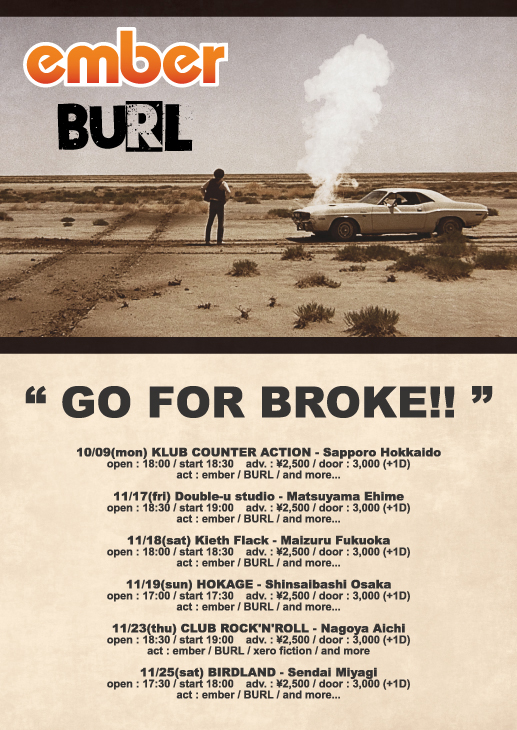 "秋にemberと""GO FOR BROKE!! Tour""をします!"